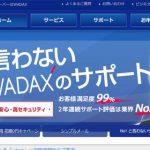 WADAXレンタルサーバーの評判&口コミを紹介!