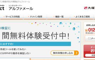 大塚商会レンタルサーバー「アルファメール」の評判・口コミは?