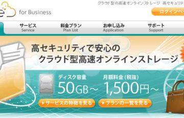 drivee for Businessの評判!ビジネス用オンラインストレージ
