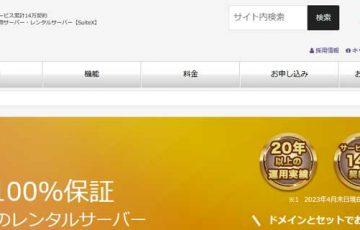WebARENA SuiteXの評判・評価!NTTグループが運営するレンタルサーバー