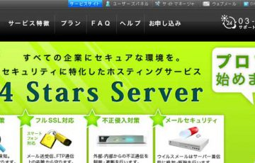 4 Stars Serverの評判・口コミ セキュリティに特化したホスティングサービス