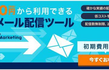 お名前.comメールマーケティングの評判・特徴 / 月間2.5億通の配信実績