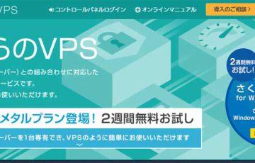 さくらのVPSの評判・評価は?VPS選びで絶対に失敗したくない!