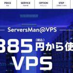 ServersMan@VPSは格安だけど評判・評価は実際のところどうなの?