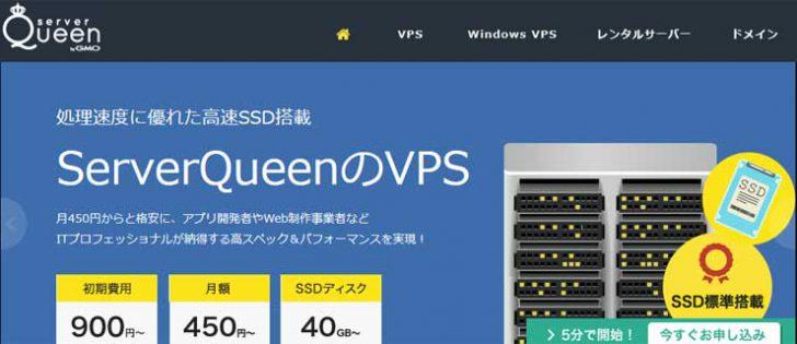 ServerQueenの評判!VPSの評価はどう?
