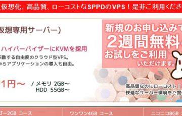 SPPD VPSの評判ってどうなの?完全仮想化で高品質なVPS