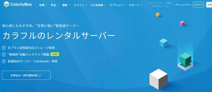 ColorfulBox(カラフルボックス)の評判・口コミを徹底評価レビュー!