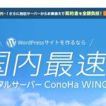 ConoHa WINGの口コミ・評判!国内最速No.1のレンタルサーバーって本当?