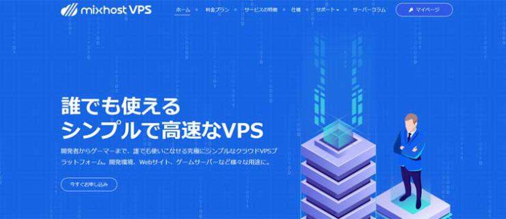 mixhost VPSの評判・口コミ!初心者から開発者まで誰でも使いこなせるVPS!